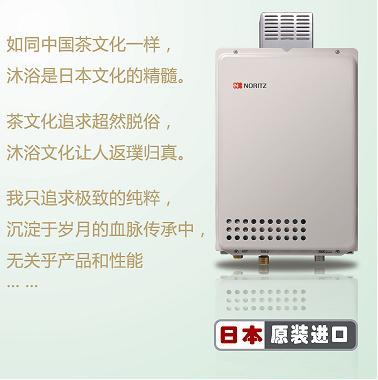 能率原装进口热水器,专业创造舒适生活