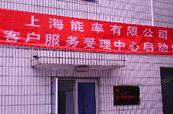 上海能率有限公司新客户服务受理中心成立