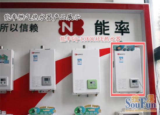 能率GQ-1380CAFE热水器