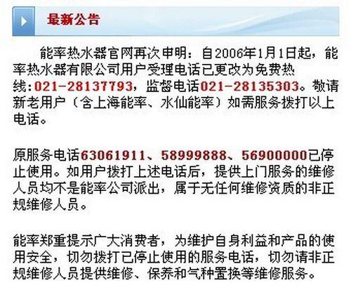 关于原服务电话停用的公告。图片来源:上海能率热水器维修售后中心官网