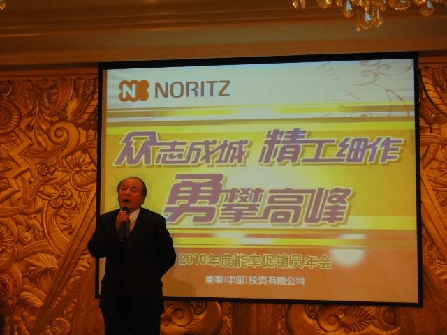 能率熱水器2010年促销员年会