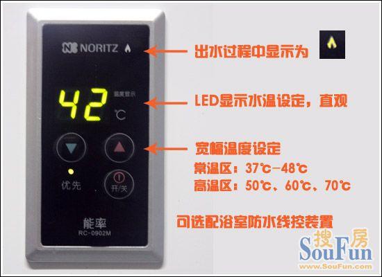能率JSQ22-J燃气热水器 LED显示水温设定