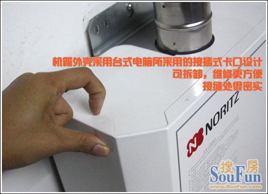 能率JSQ22-J燃气热水器 机箱外壳