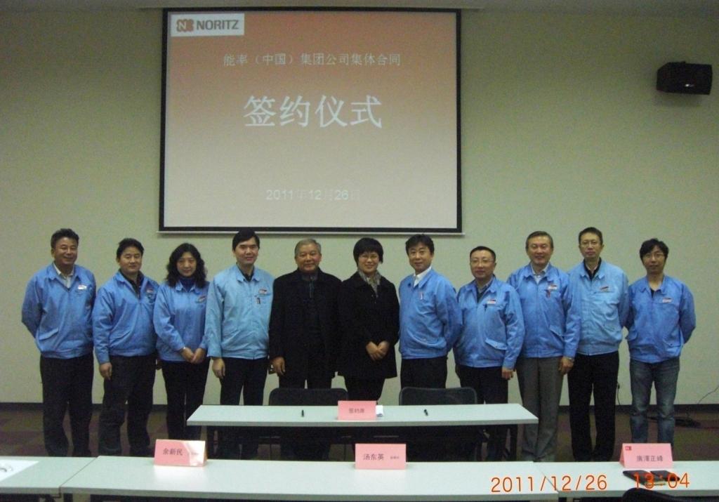 能率(中国)集团公司史上第一部《集体合同》正式签署