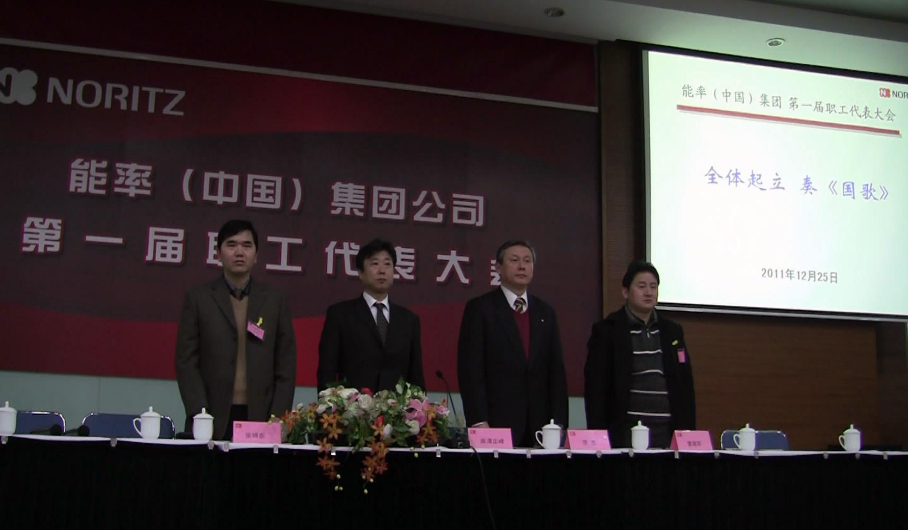 能率(中国)集团公司第一届职工代表大会胜利闭幕